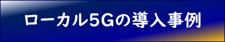 ローカル5gの導入事例
