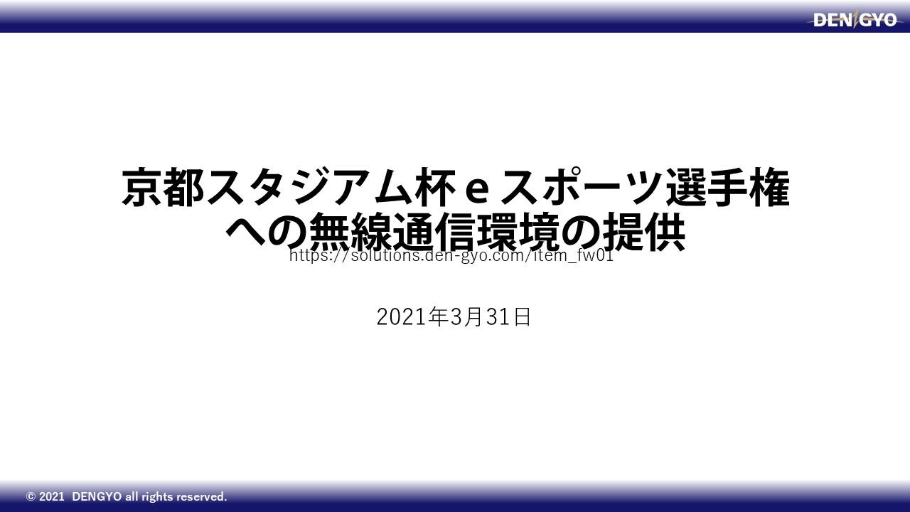 京都スタジアム杯eスポーツ選手権への無線通信環境の提供のサムネイル