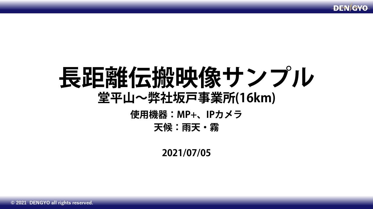 長距離伝搬映像サンプル(堂平山~坂戸事業場)のサムネイル
