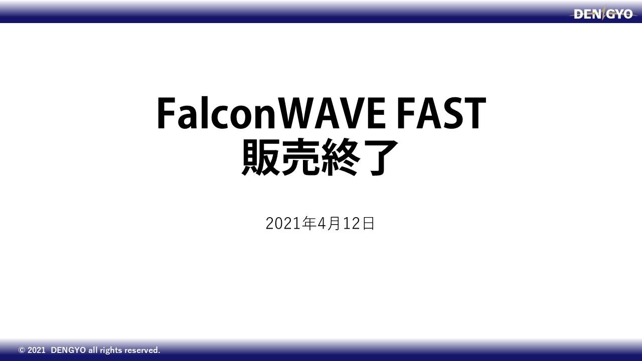 Falcon WAVE FAST販売終了のご案内のサムネイル