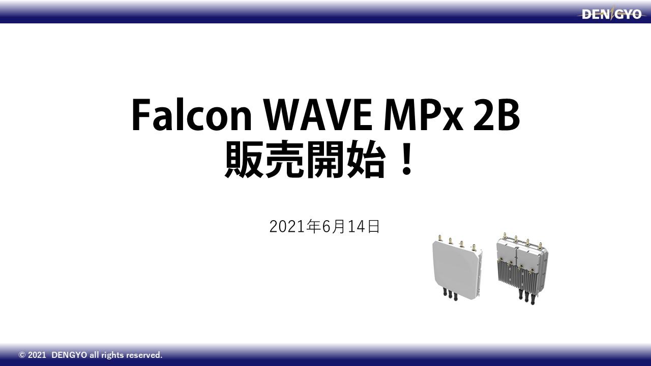 Falcon WAVE MPx 2Bの販売開始!のサムネイル