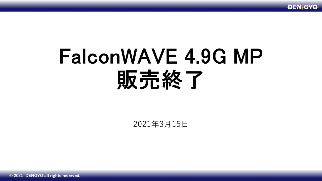 Falcon WAVE-MP販売終了のご案内のサムネイル